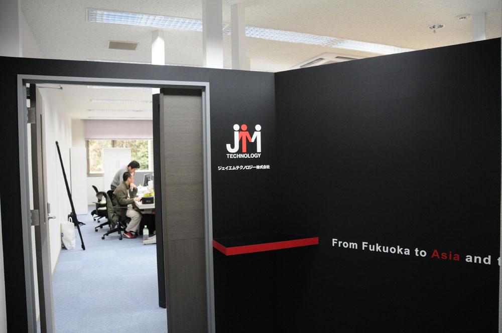 01 ジェイエムテクノロジー株式会社飯塚開発センター