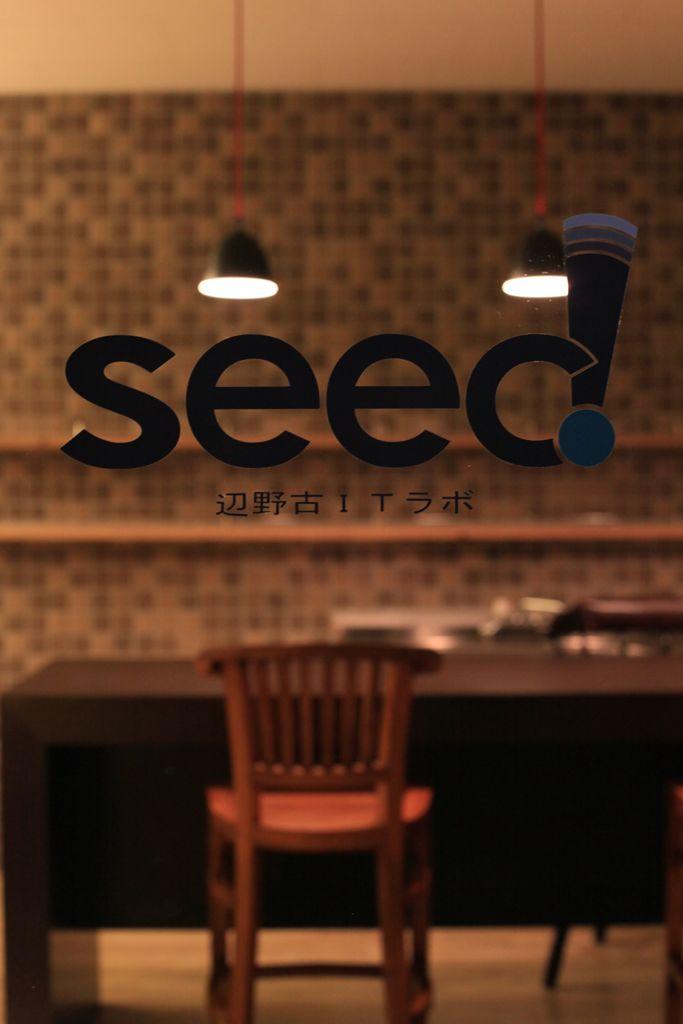 01株式会社SEEC 辺野古ITラボ