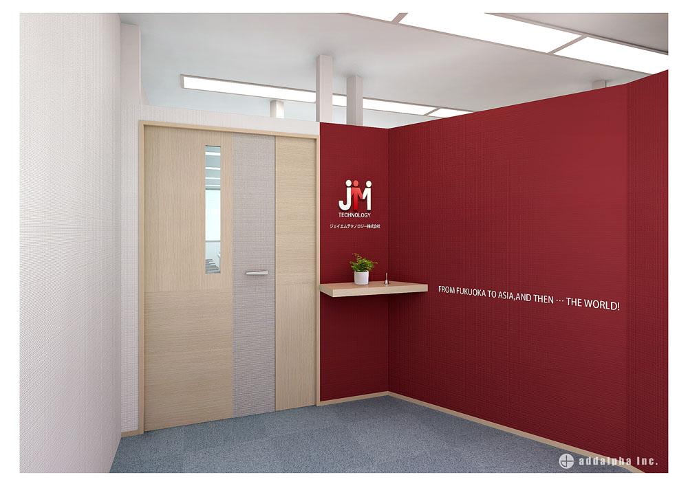 03 ジェイエムテクノロジー株式会社飯塚開発センター