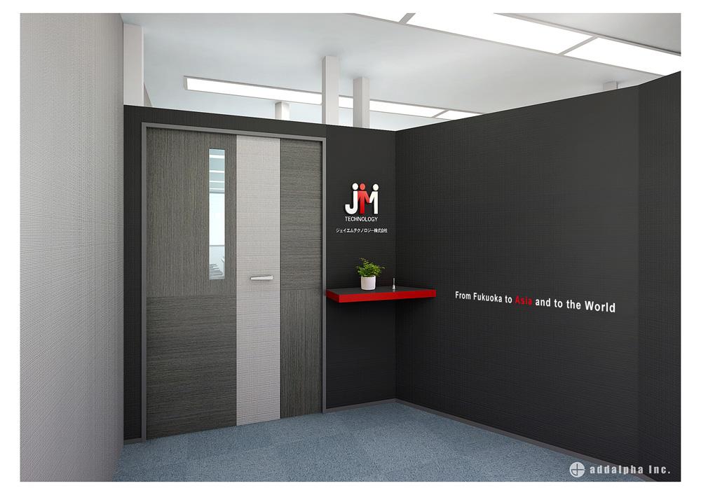 04 ジェイエムテクノロジー株式会社飯塚開発センター