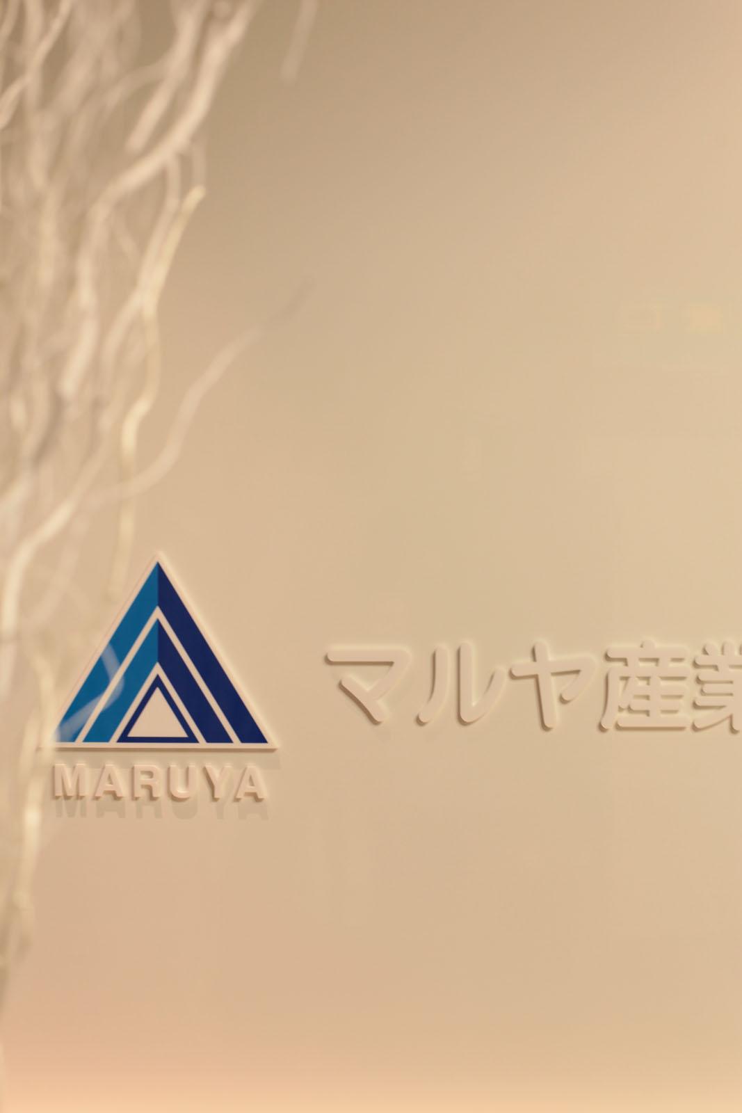 マルヤ産業株式会社16