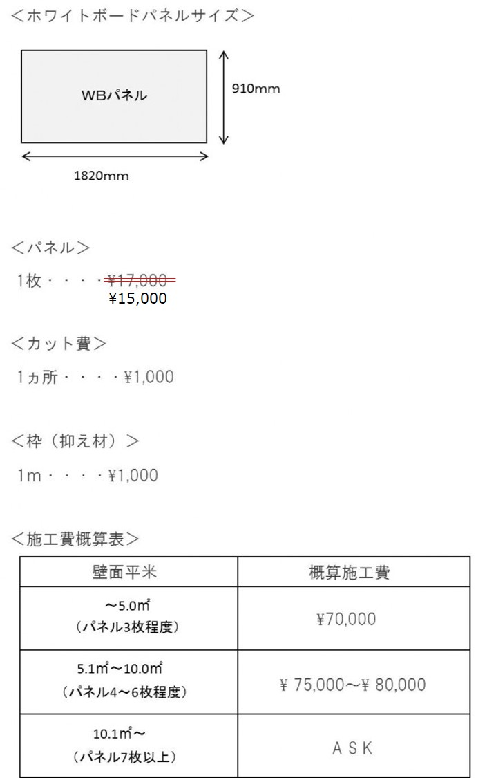 WB価格表