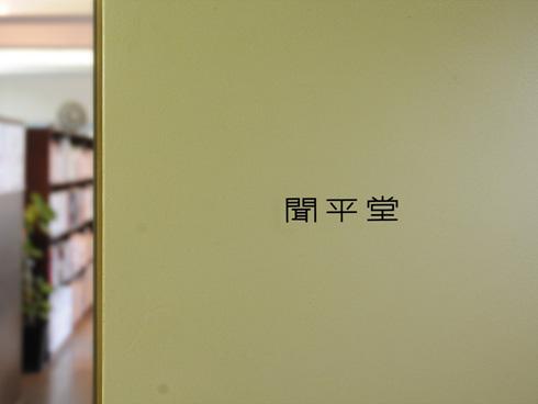 聞平堂01